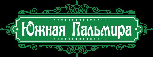 ТМ Южная Пальмира
